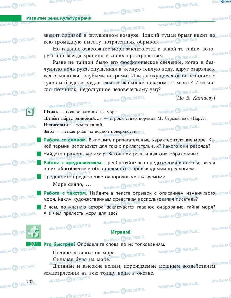 Учебники Русский язык 8 класс страница  232