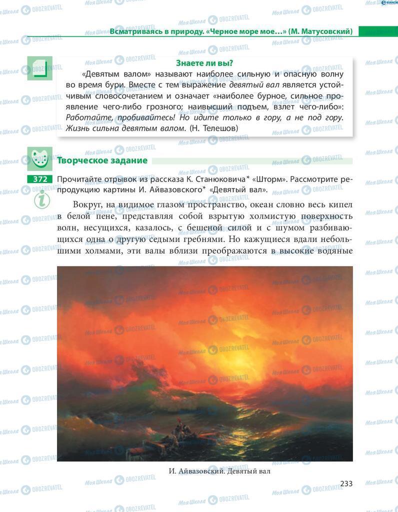 Учебники Русский язык 8 класс страница  233