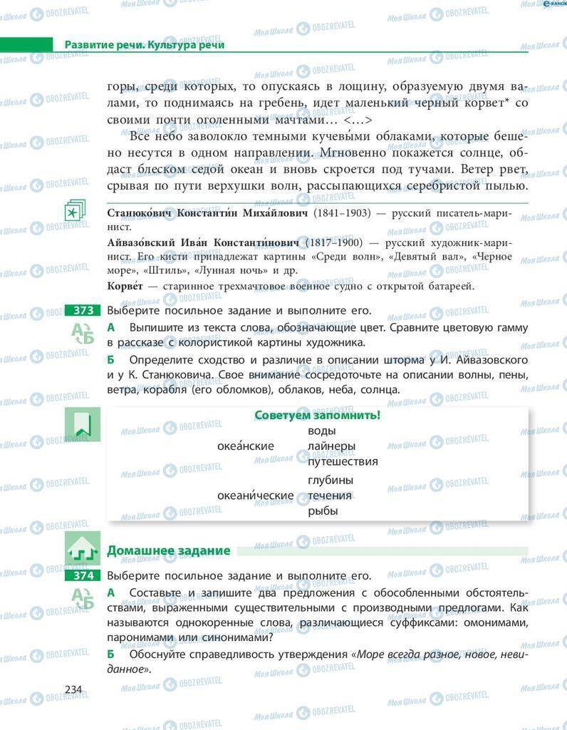 Учебники Русский язык 8 класс страница  234