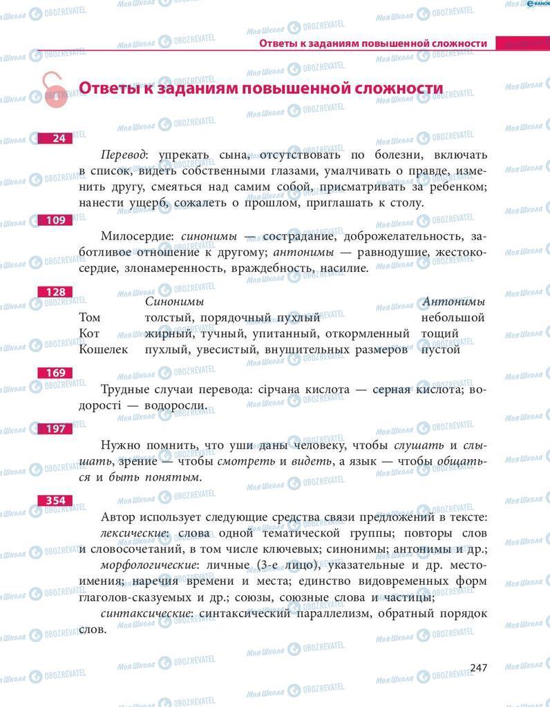 Підручники Російська мова 8 клас сторінка  247