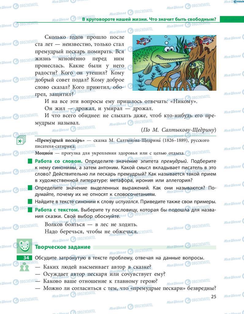 Учебники Русский язык 8 класс страница  25