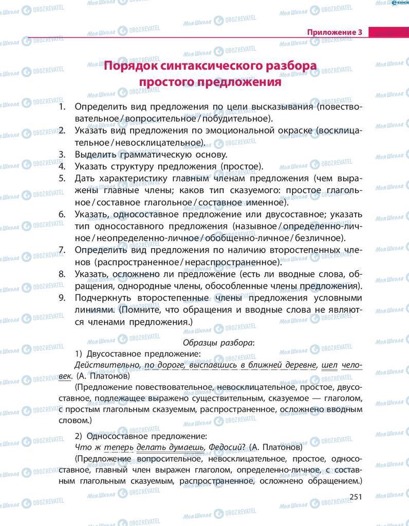 Учебники Русский язык 8 класс страница  251