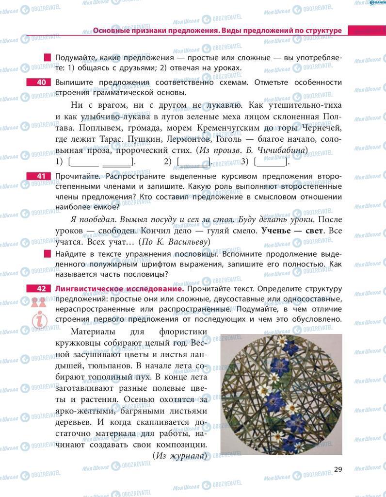 Учебники Русский язык 8 класс страница  29