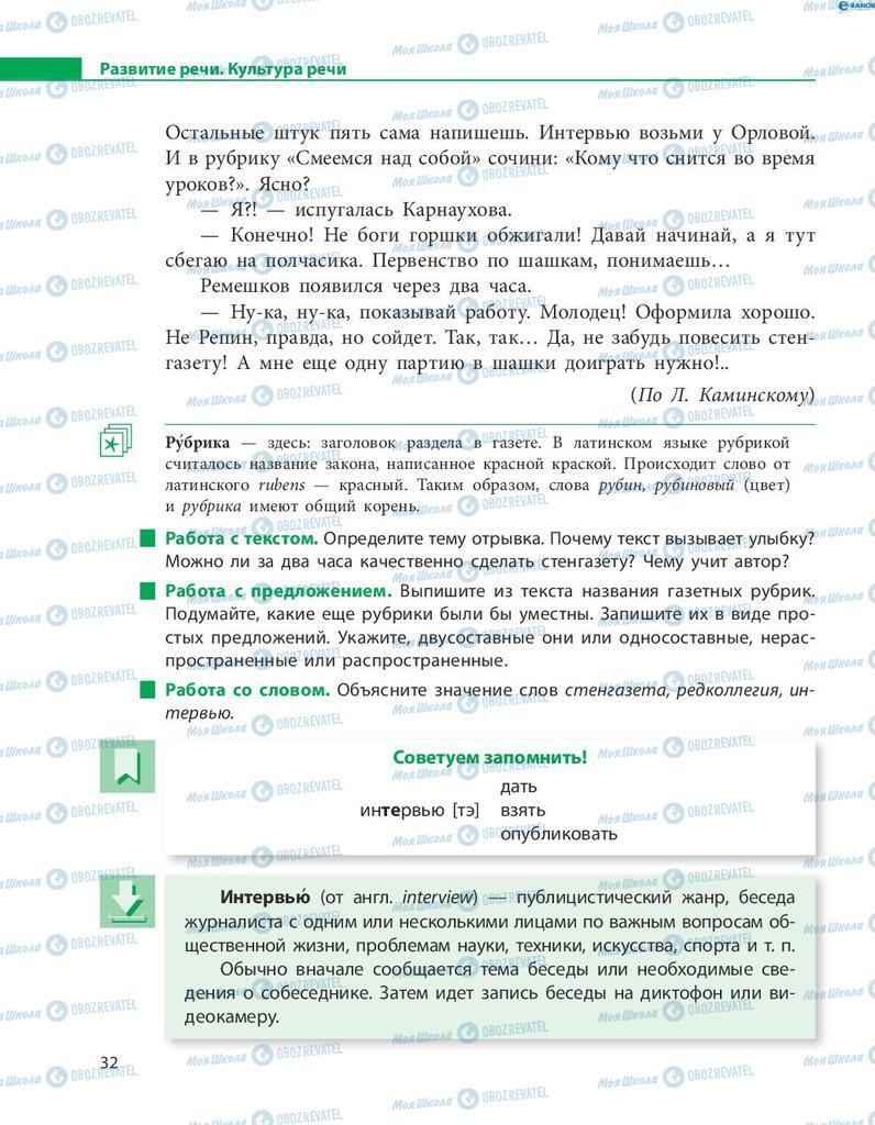 Учебники Русский язык 8 класс страница  32