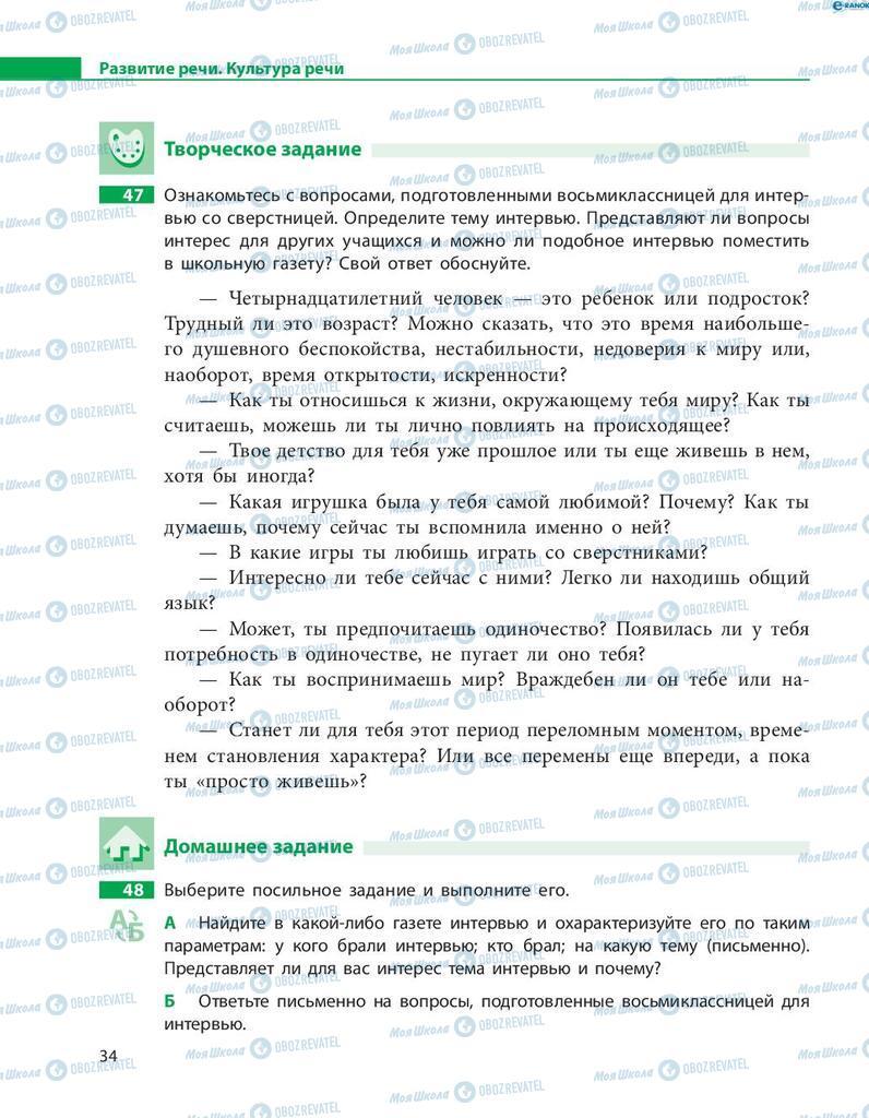 Учебники Русский язык 8 класс страница  34
