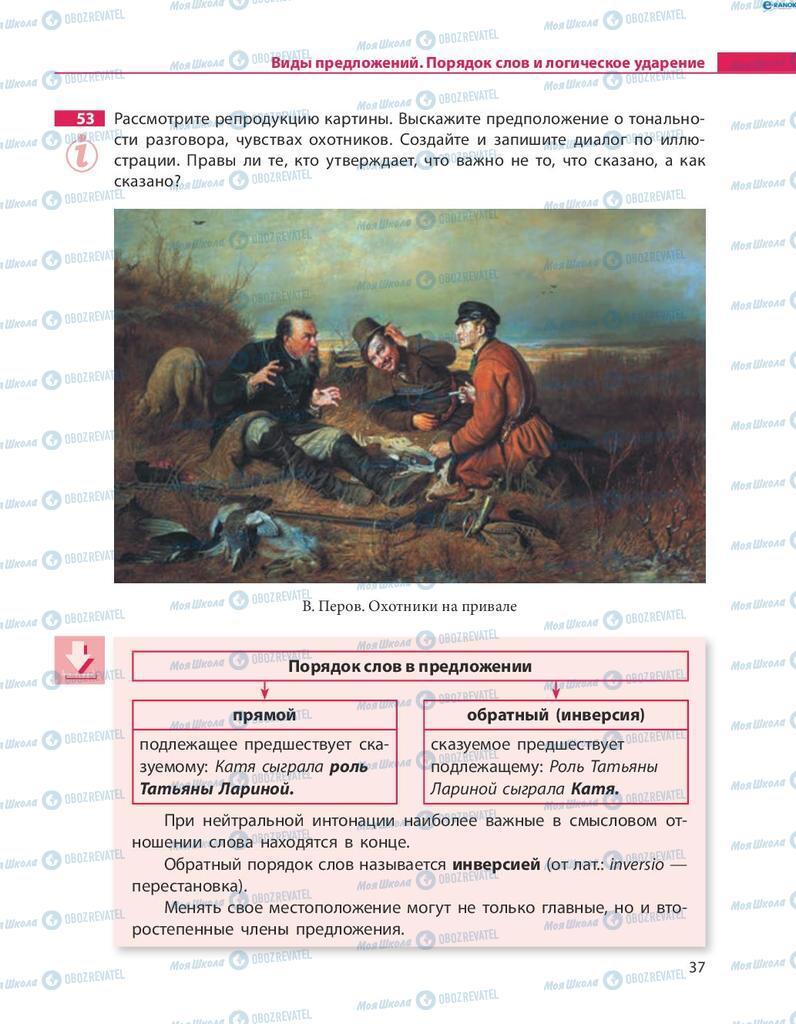 Учебники Русский язык 8 класс страница  37