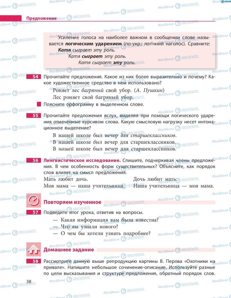 Учебники Русский язык 8 класс страница  38