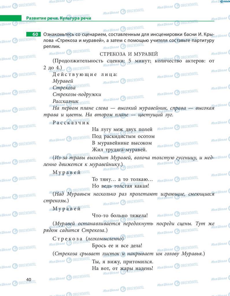 Учебники Русский язык 8 класс страница  40