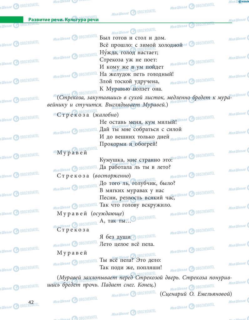 Учебники Русский язык 8 класс страница  42
