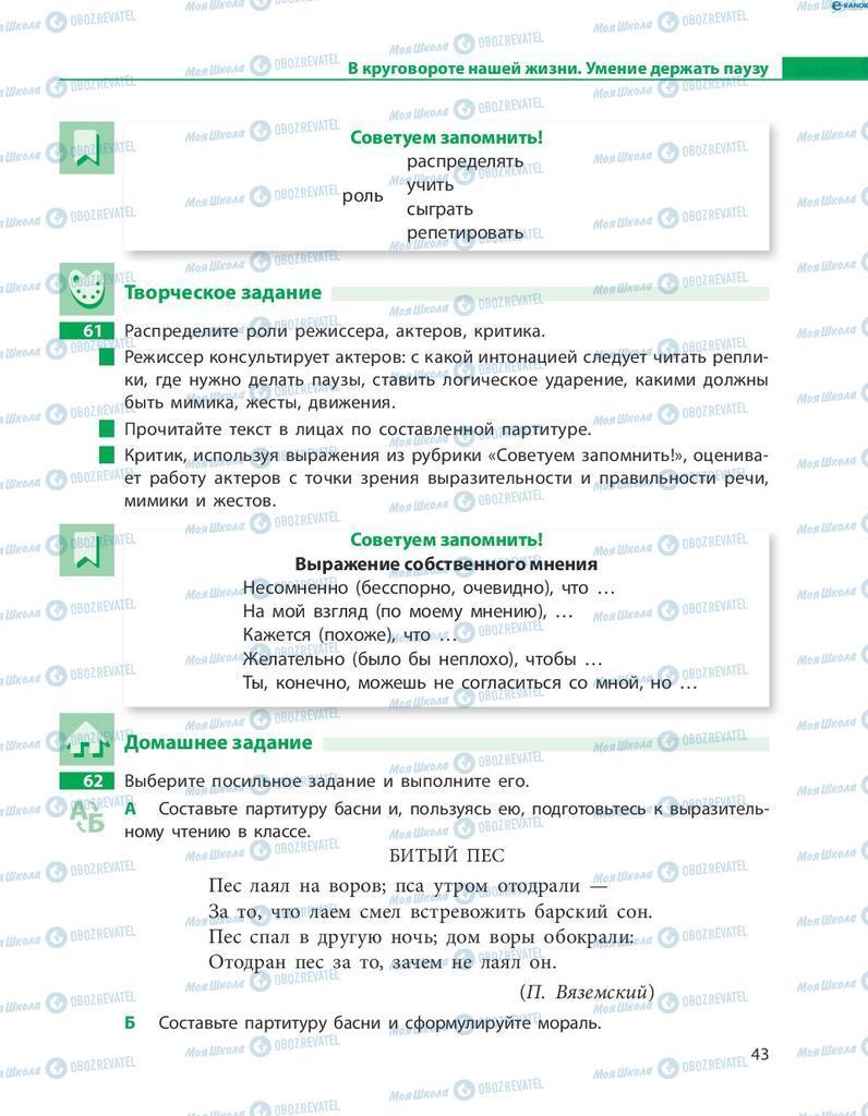 Учебники Русский язык 8 класс страница  43