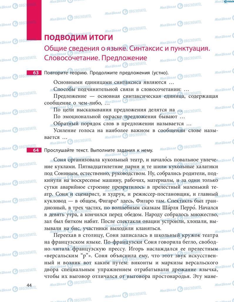 Учебники Русский язык 8 класс страница  44