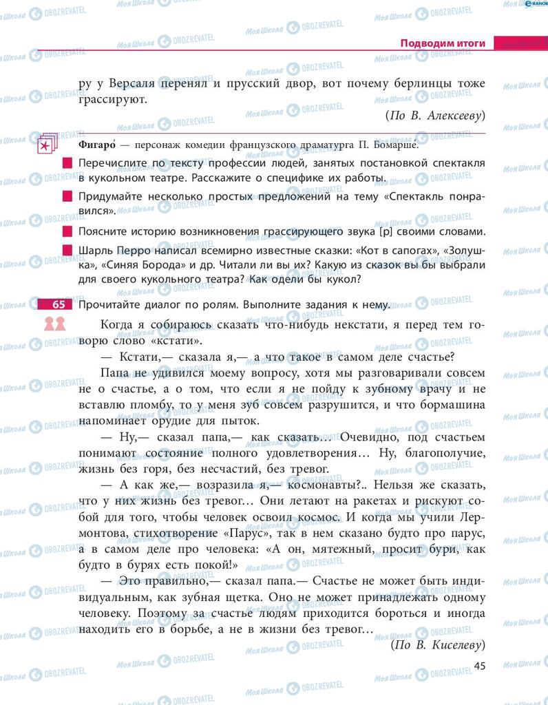 Підручники Російська мова 8 клас сторінка  45