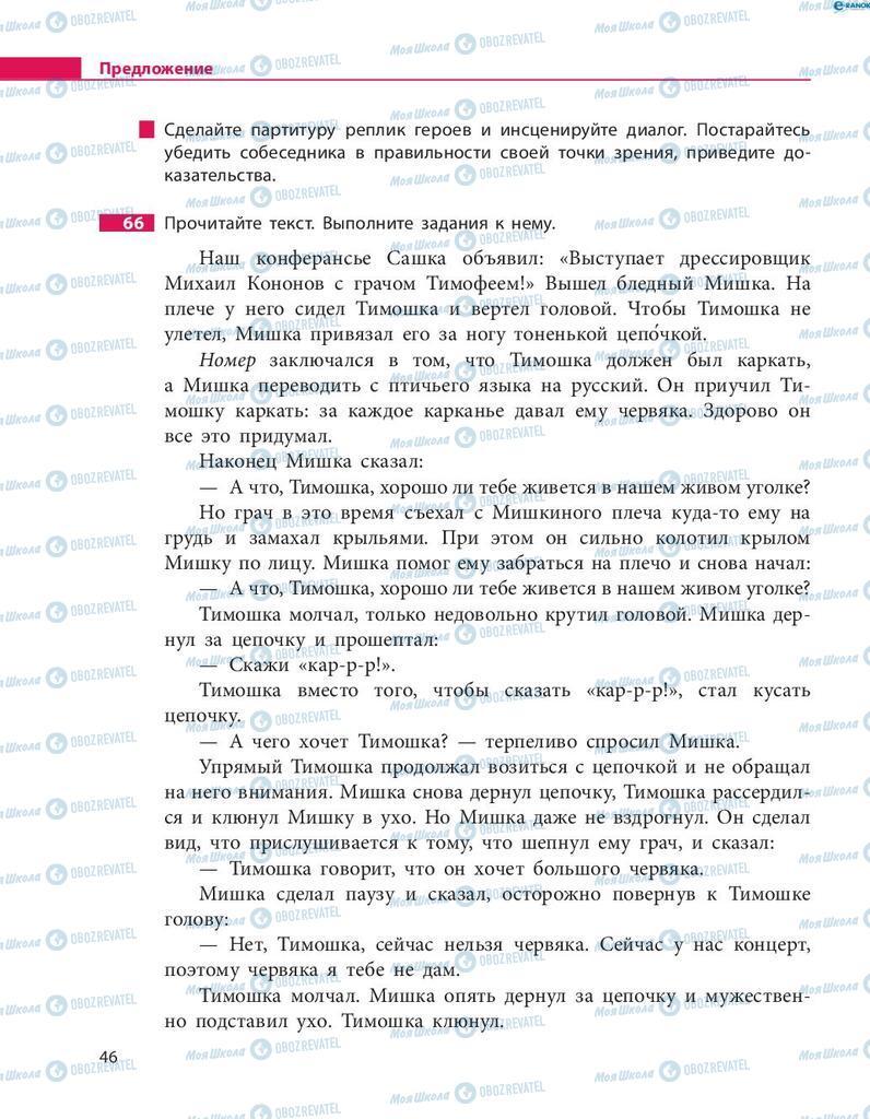 Учебники Русский язык 8 класс страница  46