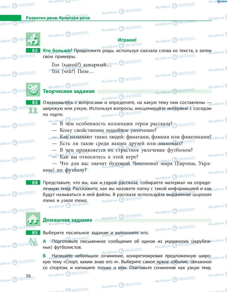 Учебники Русский язык 8 класс страница  56