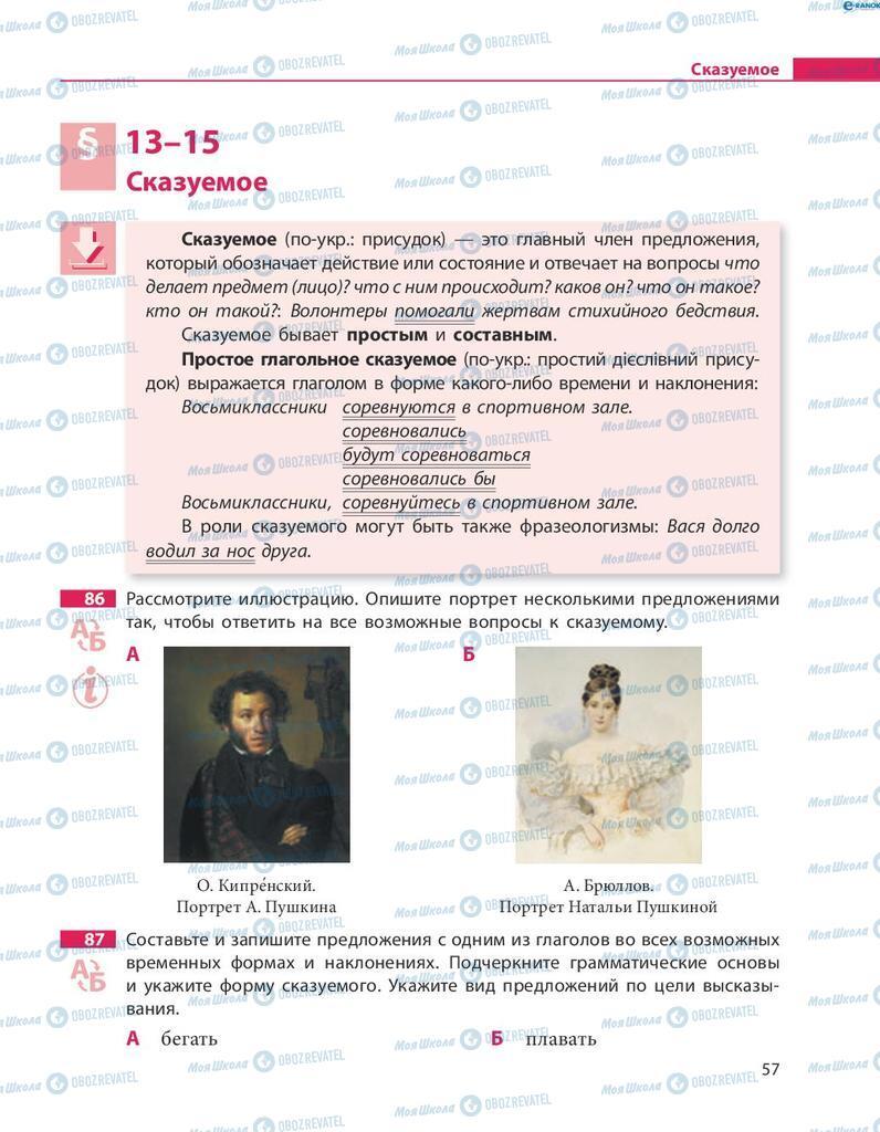 Підручники Російська мова 8 клас сторінка  57