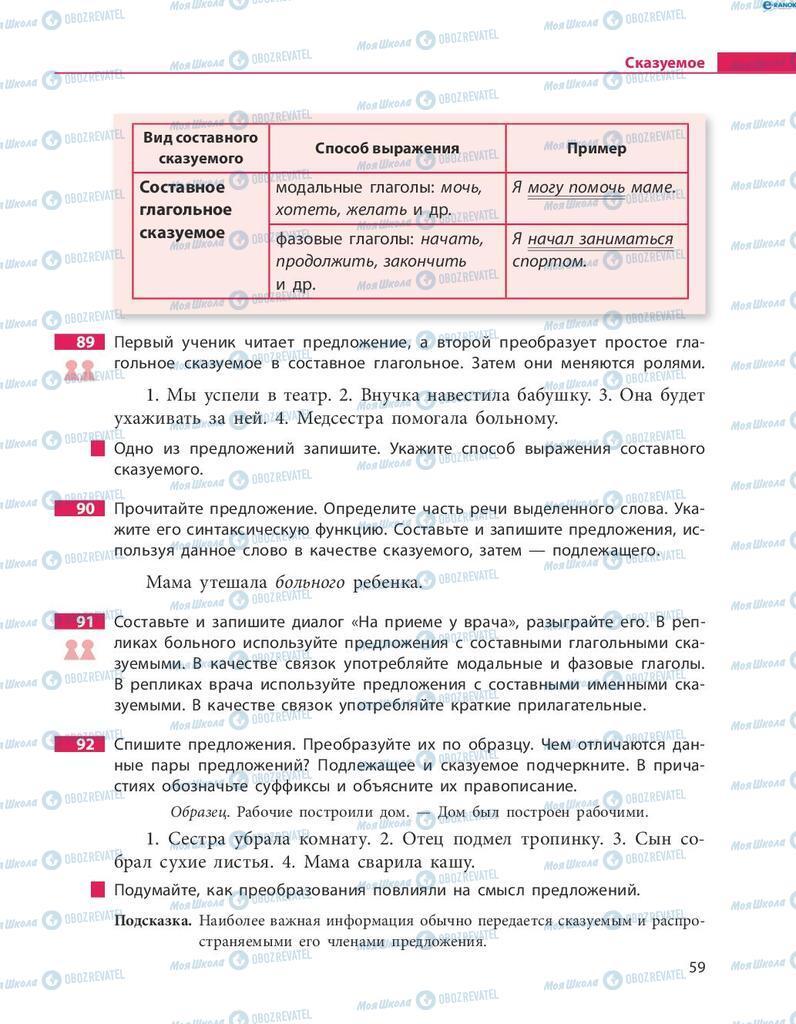 Учебники Русский язык 8 класс страница  59