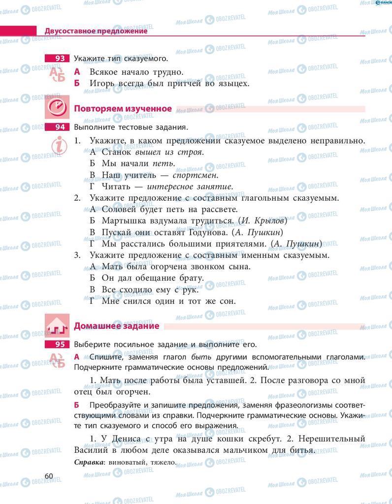 Учебники Русский язык 8 класс страница  60
