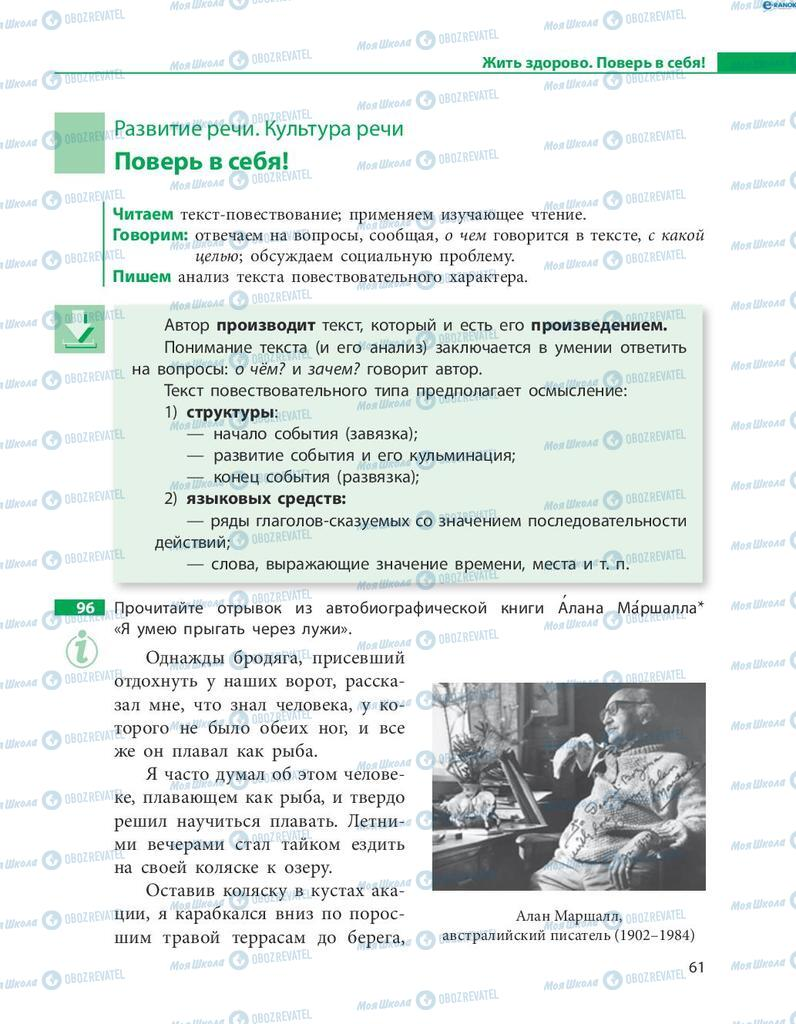Учебники Русский язык 8 класс страница  61