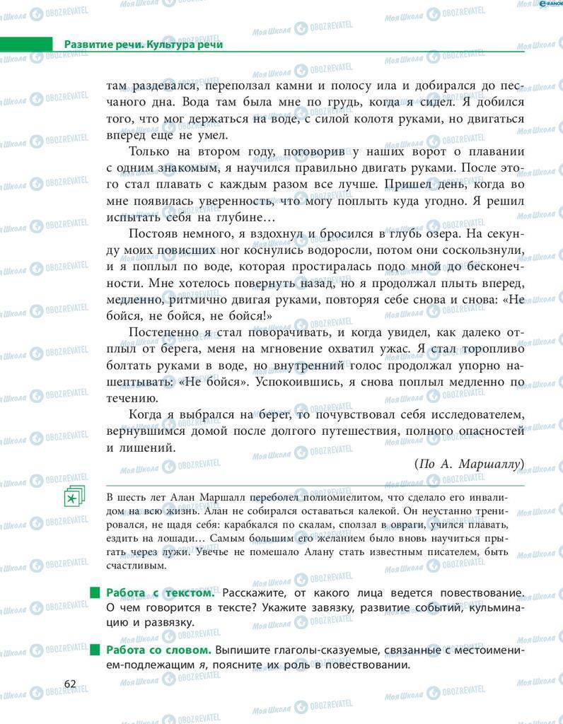 Учебники Русский язык 8 класс страница  62