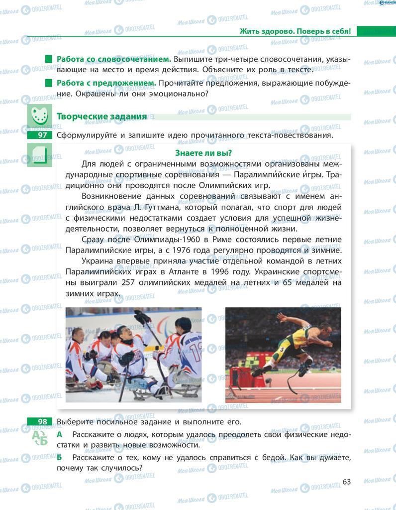 Учебники Русский язык 8 класс страница  63