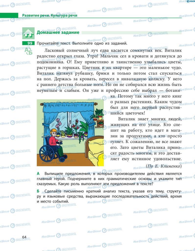 Учебники Русский язык 8 класс страница  64