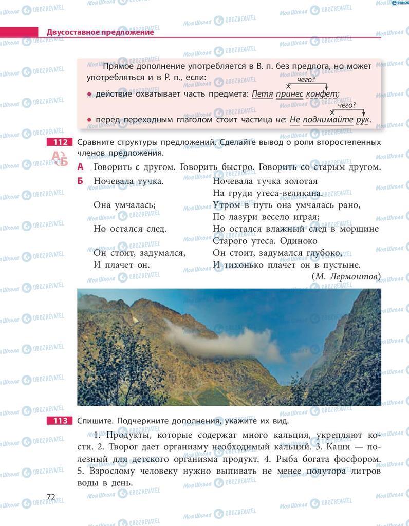Підручники Російська мова 8 клас сторінка  72