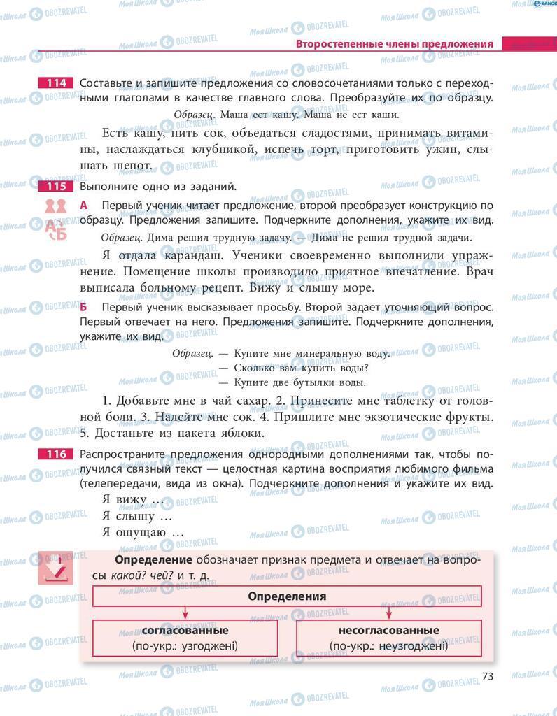 Учебники Русский язык 8 класс страница  73