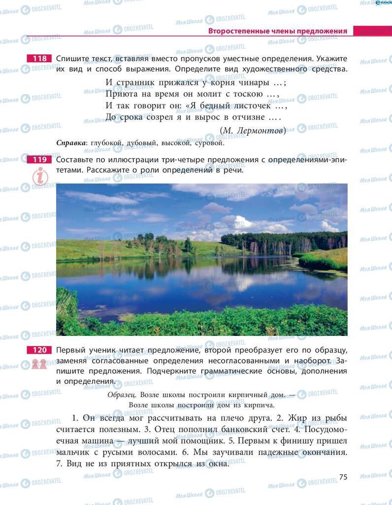 Учебники Русский язык 8 класс страница  75