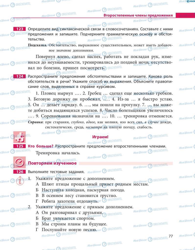 Учебники Русский язык 8 класс страница  77