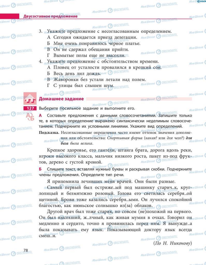 Учебники Русский язык 8 класс страница  78