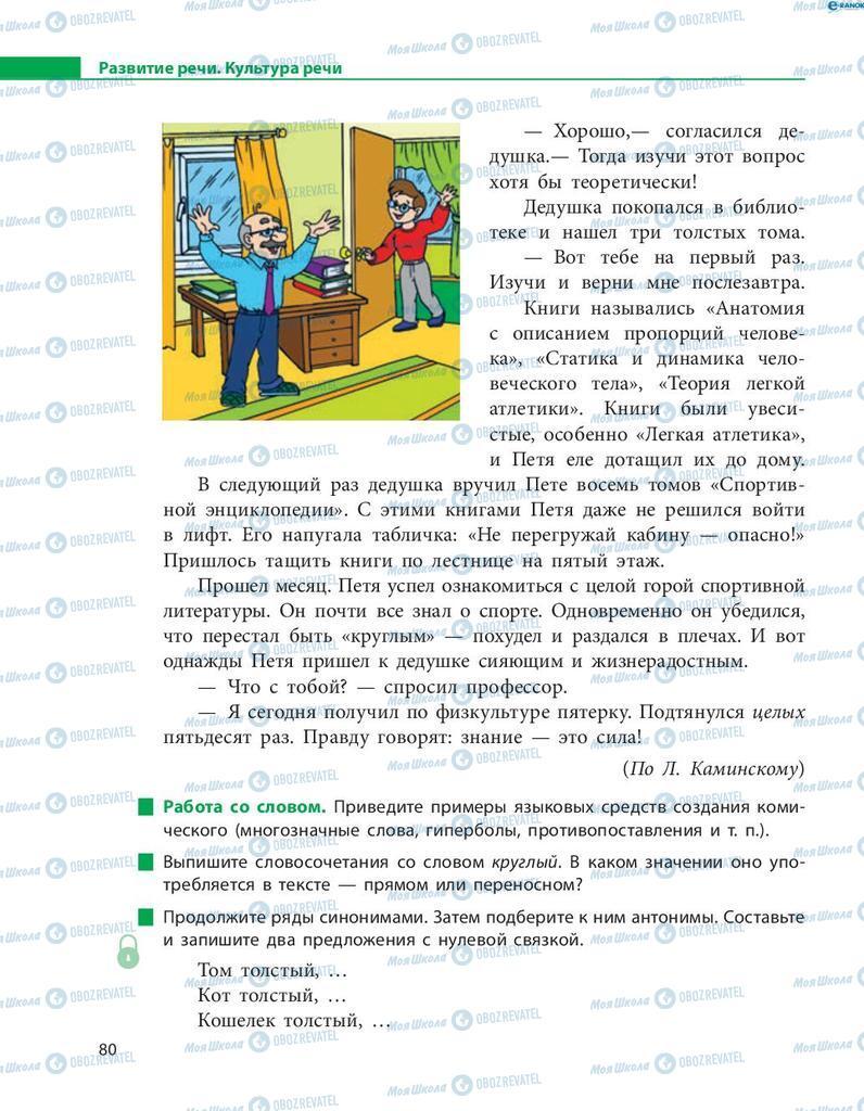Учебники Русский язык 8 класс страница  80