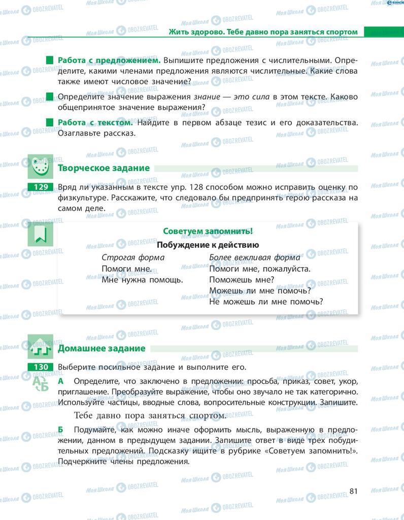 Учебники Русский язык 8 класс страница  81