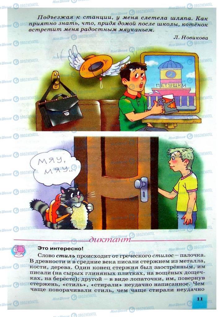 Учебники Русский язык 8 класс страница 11