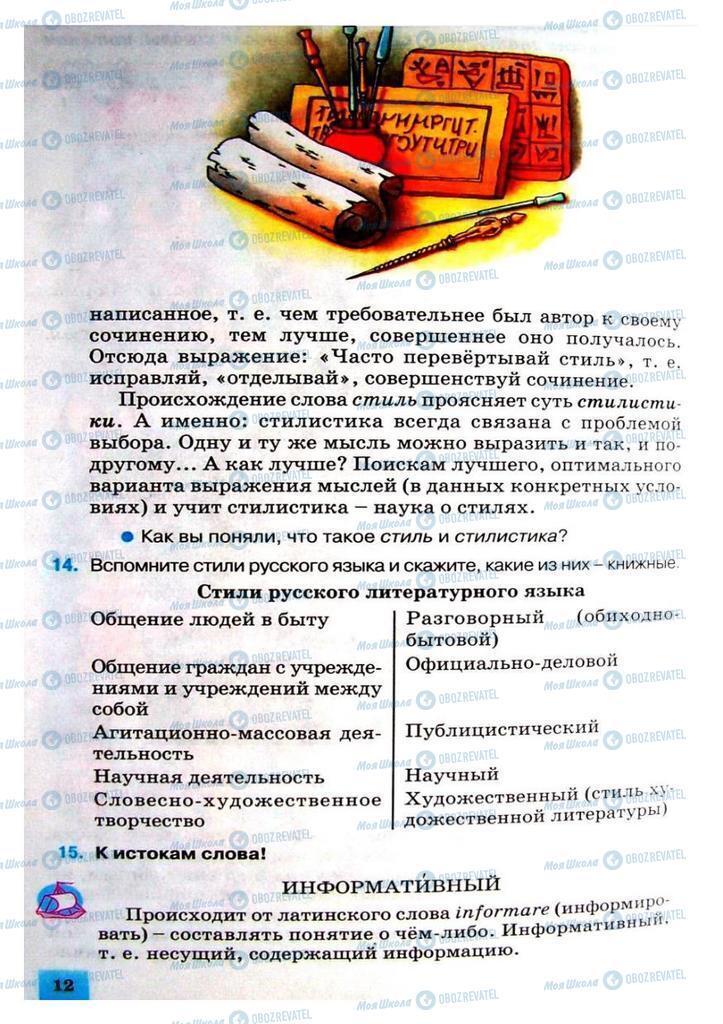 Підручники Російська мова 8 клас сторінка 12