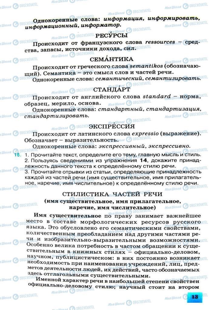Підручники Російська мова 8 клас сторінка 13