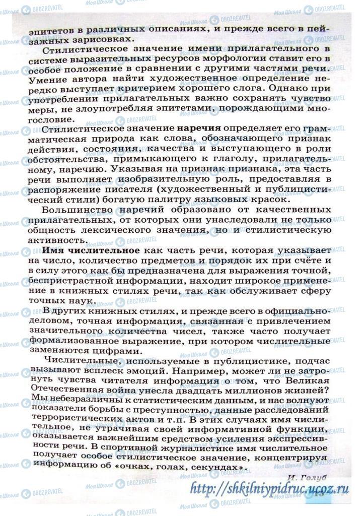 Учебники Русский язык 8 класс страница 15