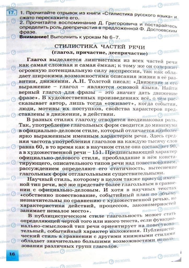 Учебники Русский язык 8 класс страница 16
