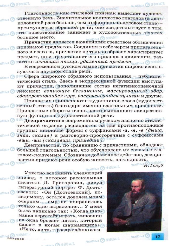 Підручники Російська мова 8 клас сторінка 17