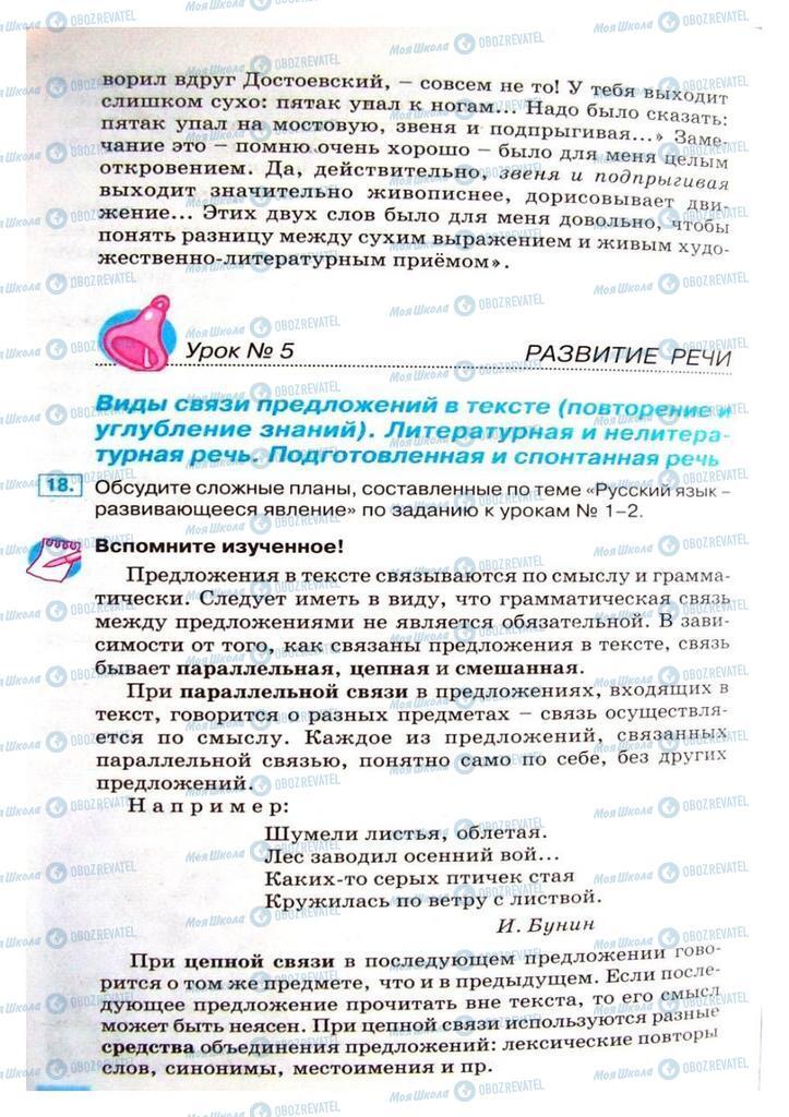 Підручники Російська мова 8 клас сторінка 18