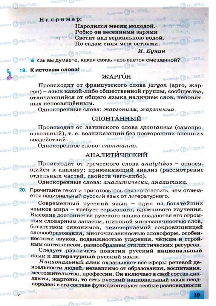 Підручники Російська мова 8 клас сторінка 19