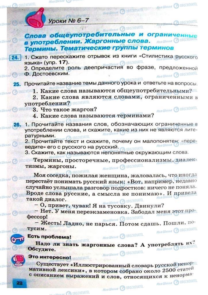 Підручники Російська мова 8 клас сторінка 22