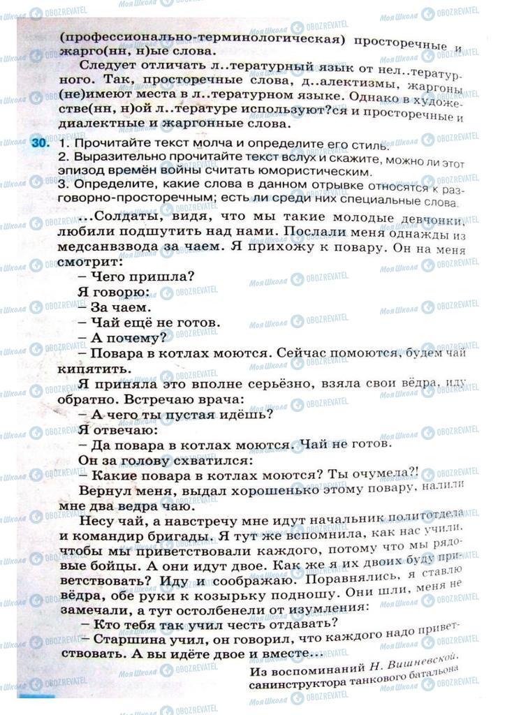 Учебники Русский язык 8 класс страница 24