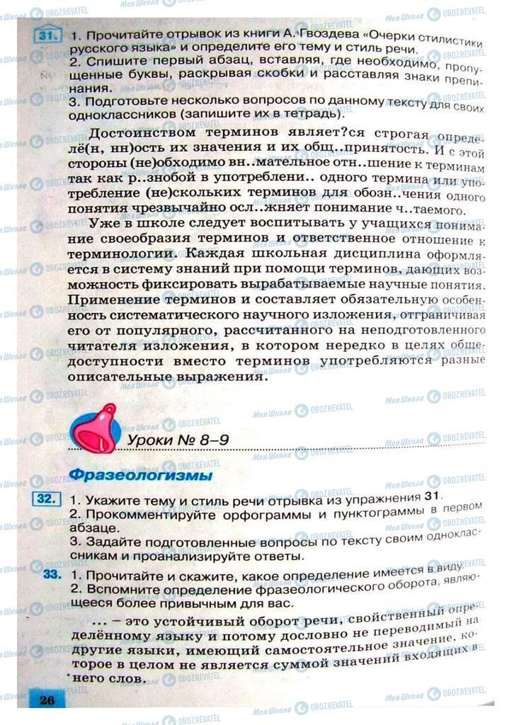 Учебники Русский язык 8 класс страница 26
