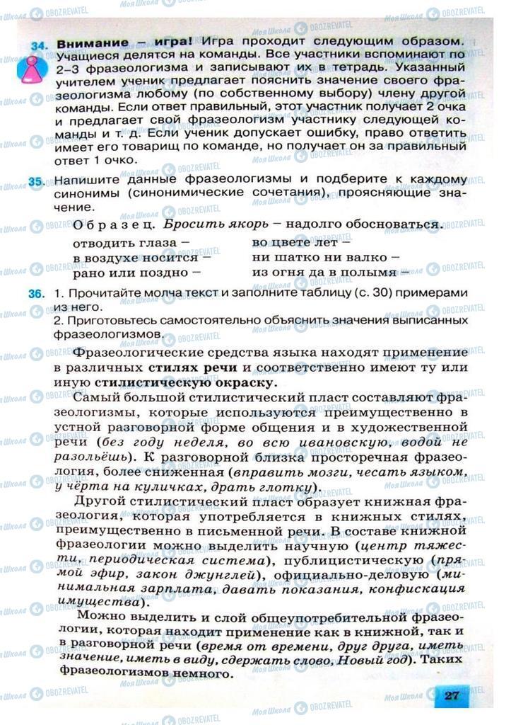Підручники Російська мова 8 клас сторінка 27