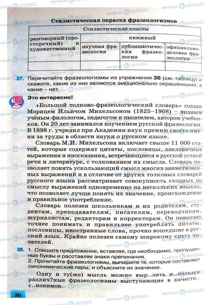 Підручники Російська мова 8 клас сторінка 30