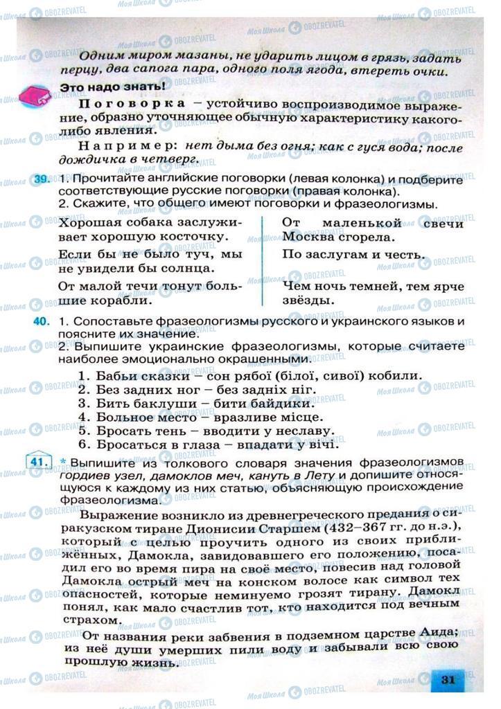 Підручники Російська мова 8 клас сторінка 31