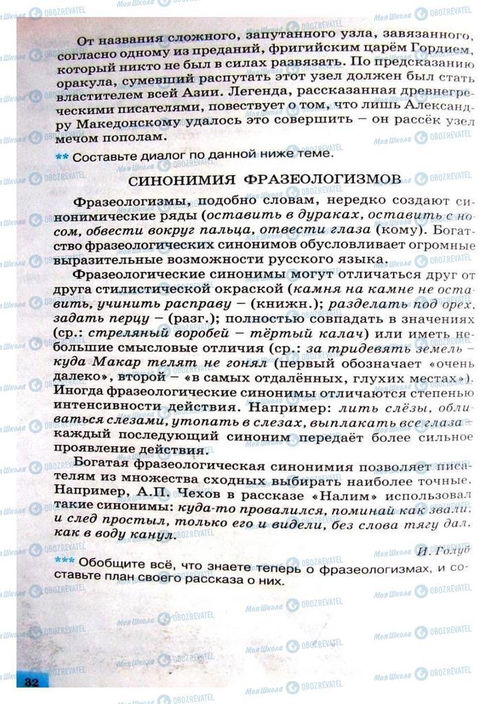 Підручники Російська мова 8 клас сторінка 32