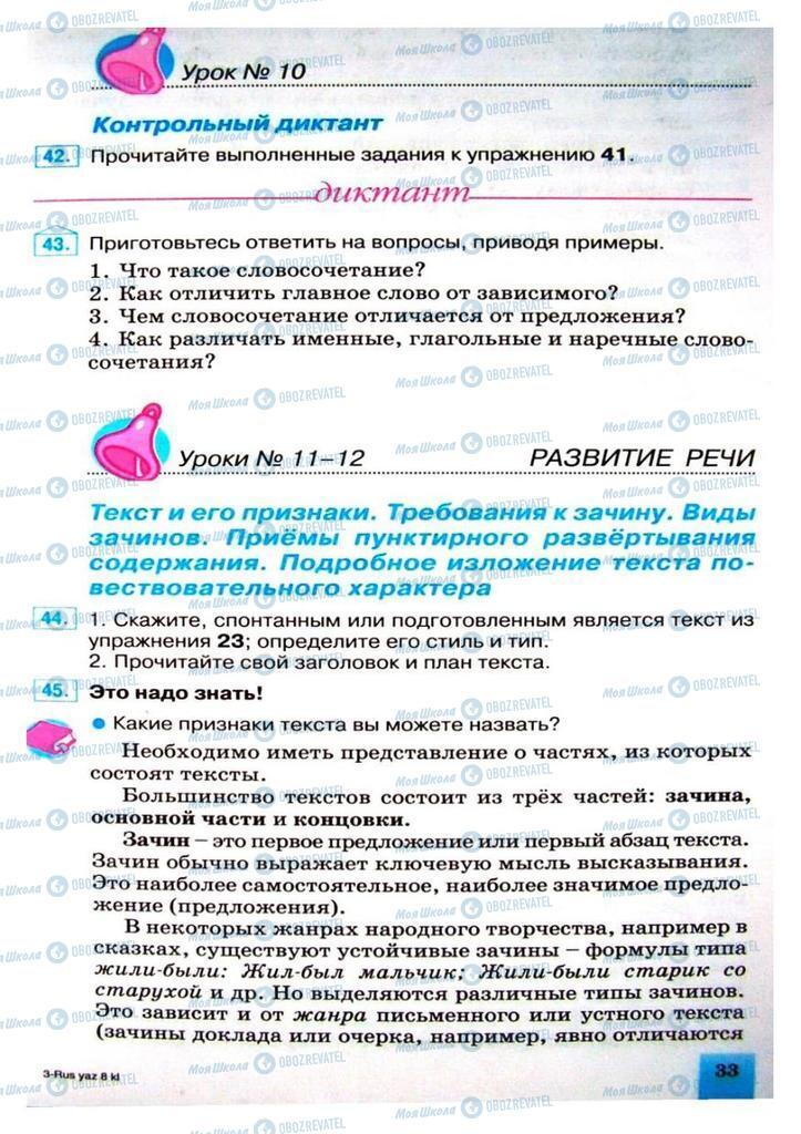 Підручники Російська мова 8 клас сторінка 33