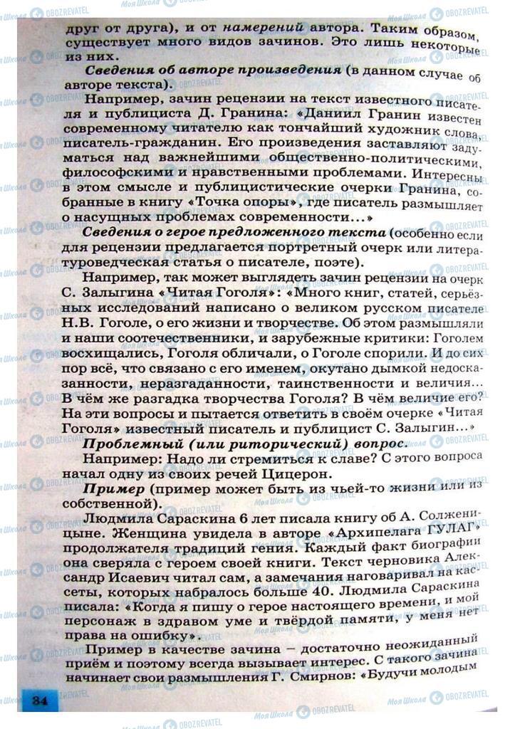 Підручники Російська мова 8 клас сторінка 34