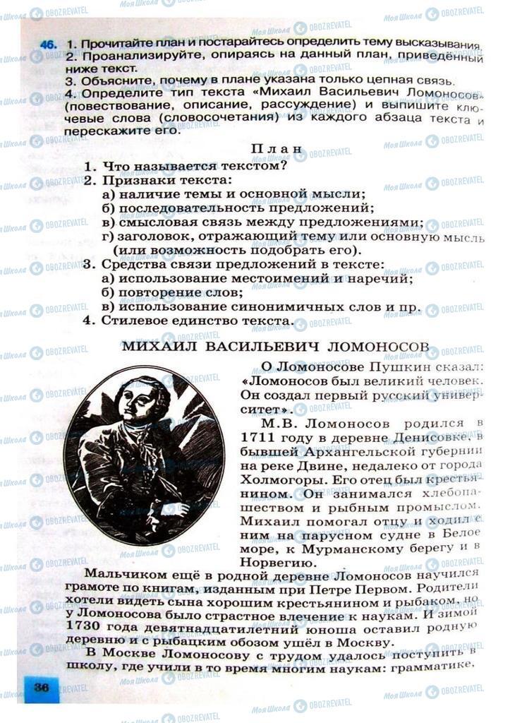Учебники Русский язык 8 класс страница 36